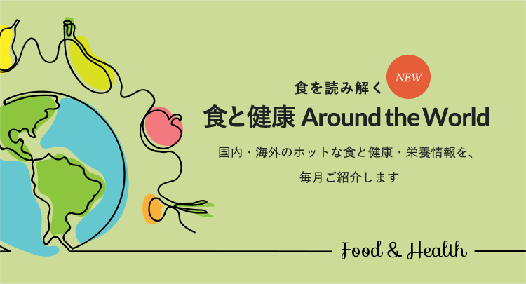 食と健康Around the World